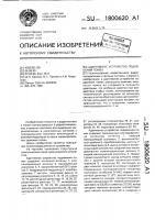 Патент 1800620 Адаптивное устройство подавления помех