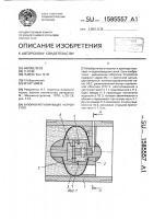 Патент 1585557 Запорно-регулирующее устройство