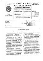 Патент 952354 Центробежная форсунка