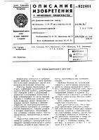 Патент 922401 Привод одноразового действия