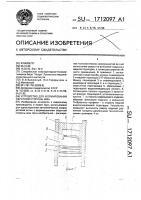 Патент 1712097 Устройство для формирования обратной стороны шва