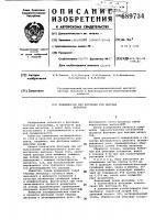 Патент 689734 Модификатор для флотации руд цветных металлов