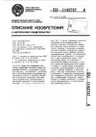 Патент 1142737 Стенд для тарировки устройств измерения обратных токов лопастных насосов