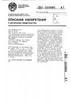 Патент 1318301 Способ флотации несульфидных руд