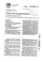 Патент 1703955 Прибор для измерения размера высоты шпонки от оси вала