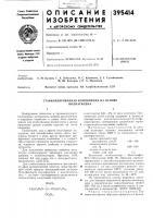 Патент 395414 Стабилизированная композиция на основе полиэтилена
