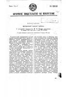 Патент 28910 Фрикционная паровая турбина