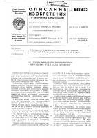 Патент 568673 Стеклосмазка для иглы при горячем прессовании труб и полых профилей