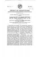 Патент 8302 Способ образования азокрасителей на волокнах в печати