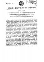 Патент 22107 Устройство для избирательного вызова телефонных аппаратов