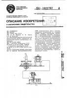 Патент 1022797 Поточная линия для сборки и сварки металлоконструкций