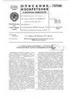 Патент 737150 Контактный наконечник к горелкам для электродуговой сварки плавящимся электродом