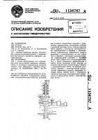 Патент 1134787 Привод скважинного штангового насоса