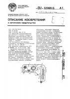 Патент 1256815 Пневмосепарирующее устройство зерноочистительной машины