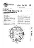 Патент 1502321 Пресс-форма для изготовления изделий из бетонных смесей