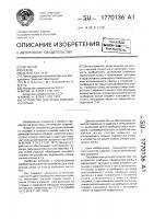 Патент 1770136 Устройство для резки викелей на кольца
