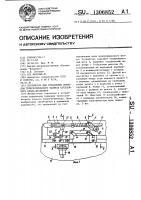 Патент 1306852 Устройство для управления приводом телескопического захвата стеллажного крана-штабелера