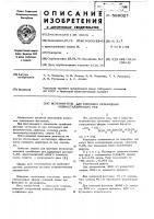 Патент 589027 Вспениватель для флотации сульфидных полиметаллических руд