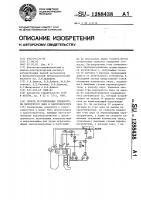 Патент 1288438 Способ регулирования температуры перегретого пара в парогенераторе