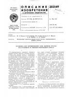 Патент 203149 Установка для формирования слоя льняной тресты, поступающей на мяльно-трепальный агрегат