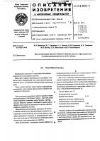 Патент 518517 Пластичная смазка