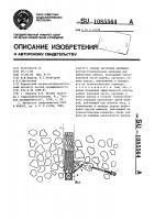 Патент 1085564 Способ заготовки деревьев