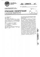 Патент 1298478 Способ регулирования температуры перегретого пара в парогенераторе