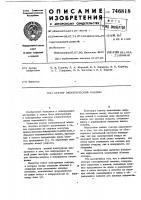 Патент 746818 Статор электрической машины