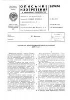 Патент 269474 Патент ссср  269474