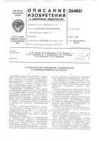 Патент 264861 Патент ссср  264861
