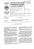 Патент 534200 Измельчитель кормов