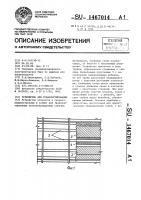 Патент 1467014 Устройство для транспортирования