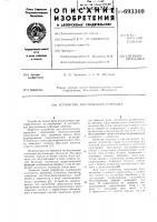Патент 693309 Устройство акустического каротажа