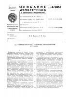 Патент 473058 Распределительное устройство расходомерной установки