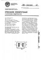 Патент 1361644 Балластный дроссель для газоразрядных ламп