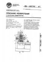 Патент 1397702 Устройство для контроля параметров резьбы деталей