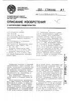 Патент 1709104 Способ производства гранулированного торфа