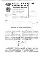 Патент 411101 Патент ссср  411101