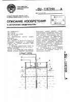 Патент 1167248 Устройство для закрепления грунта внутри оболочки