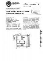 Патент 1221428 Способ герметизации фланцевого вакуумно-герметичного разборного соединения