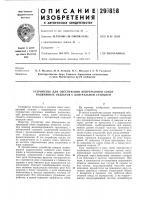 Патент 290858 Устройство для обеспечения непрерывной связи подвижных объектов с центральной станцией