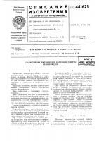 Патент 441625 Источник питания для катодной защиты газопроводов