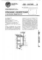 Патент 1087699 Устройство для подачи и слива жидкости