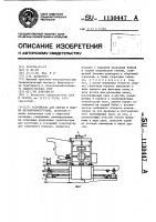 Патент 1130447 Устройство для сборки и сварки металлоконструкций