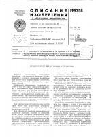 Патент 199758 Черноморниипр(йе]кт^^^'--^'