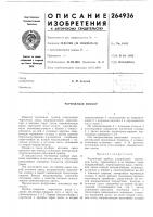 Патент 264936 Чертежный прибор