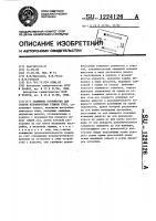 Патент 1224126 Зажимное устройство для сварки неповоротных стыков труб