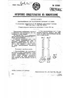 Патент 33993 Приспособление для вытягивания костылей из шпал