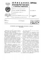 Патент 309466 Устройство для выделения полезного сигналаиз помех