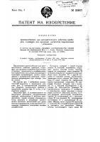 Патент 21917 Приспособление для автоматического действия приборов, служащих для продувки элементов паросиловых установок